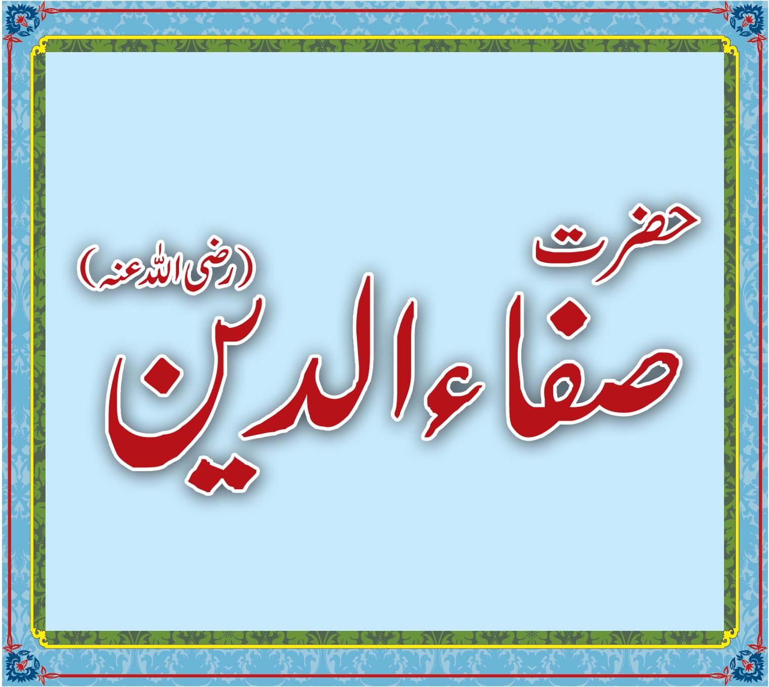Safahuddin