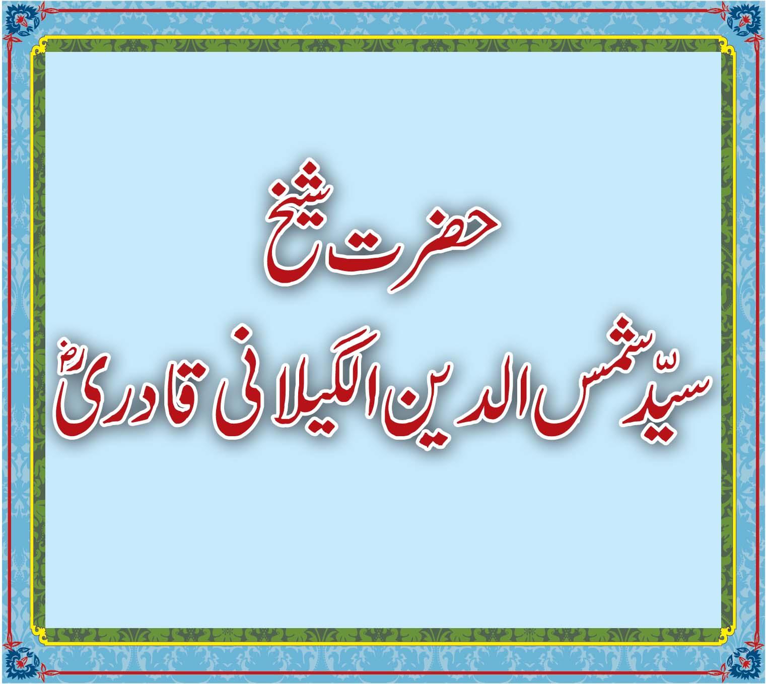 Shams Uddin