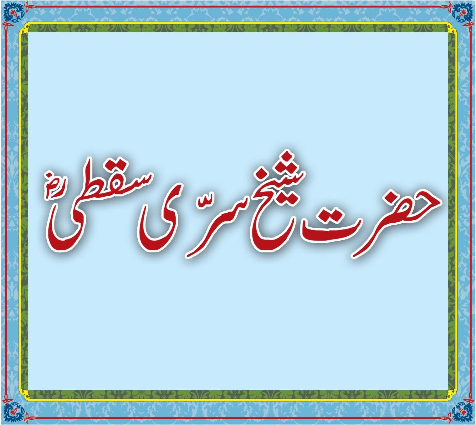 Sirri Saqati