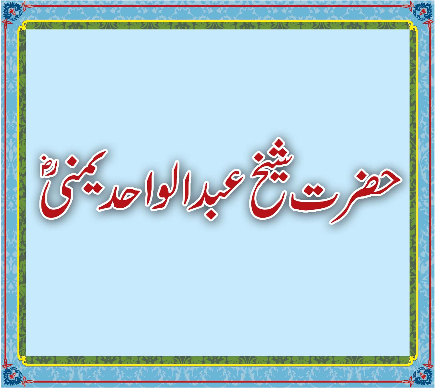 abdul wahid yamni