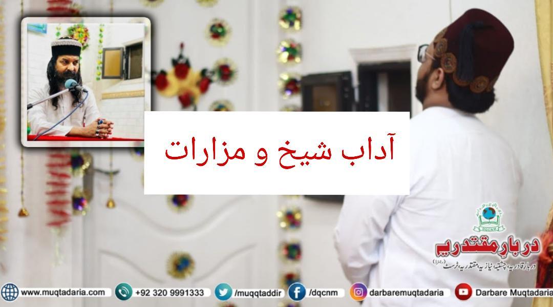 Adaab E Shaikh O Mazaart Cover