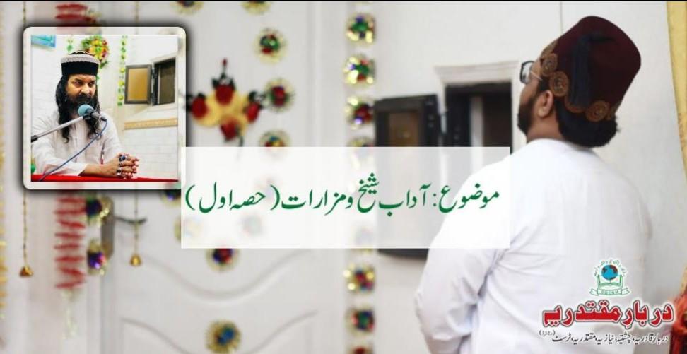 Adaab E Shaikh