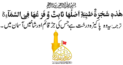 LogoWithAyat-1